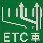 ETC取り付け・メンテ